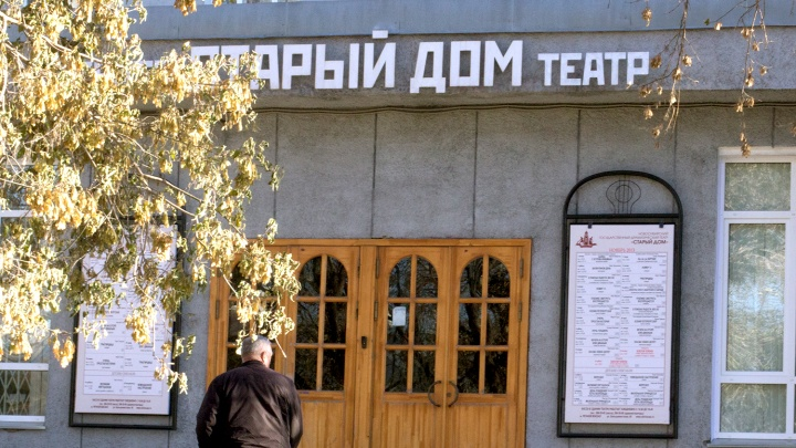 Гримёрка, гараж и фасад: театр «Старый дом» отремонтируют к новому сезону