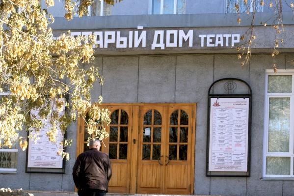 Театр «Старый дом» готовится к новому сезону
