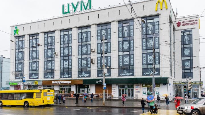 Холдинг «Семья» планирует реконструкцию пермского ЦУМа