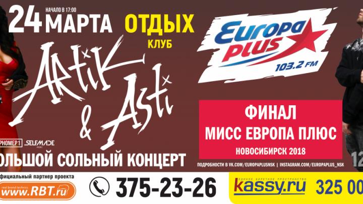 На сольном концерте Artik&Asti выберут самую красивую девушку города
