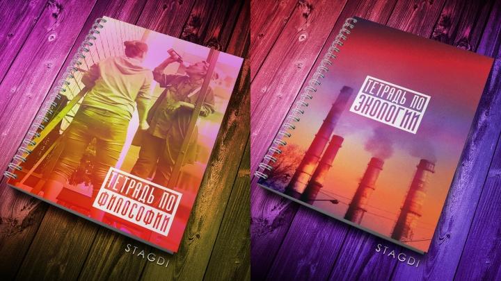 Красноярские дизайнеры создали тетради с изображением российских будней