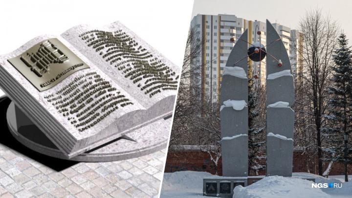 Рядом с монументом на Народной решили поставить две огромные книги — показываем эскиз
