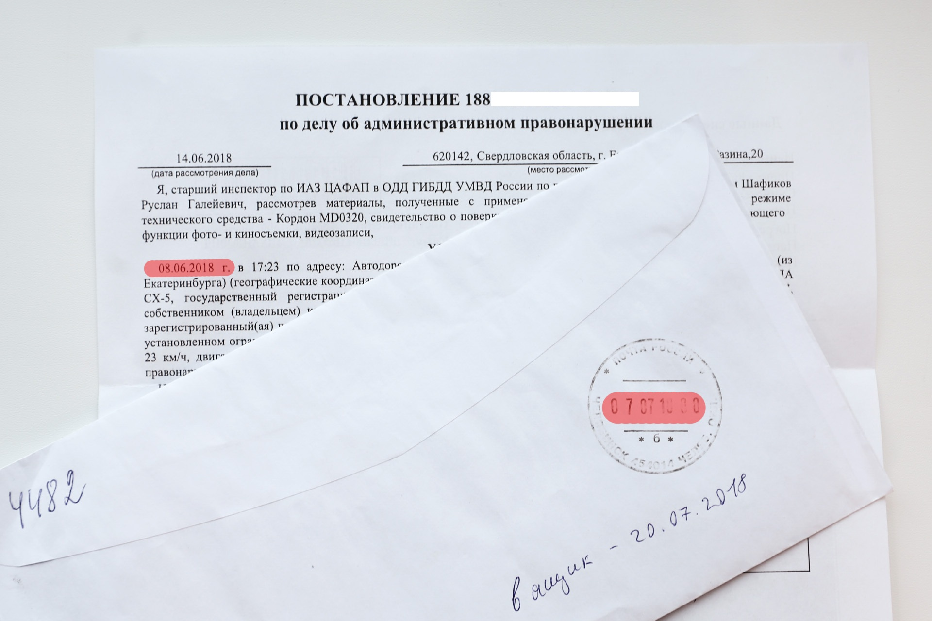 Владелец Mazda CX-5 Николай нарушил 8 июня, письмо пришло в почтовое отделение 7 июля, а извещение в почтовый ящик — 20 июля. В таких случаях оплата штрафа со скидкой возможна, если владелец отследил его через электронные системы и оплатил в первые 20 суток