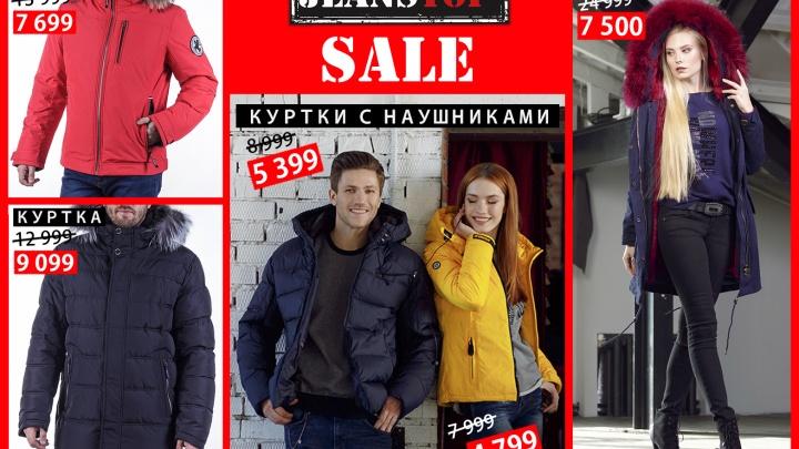Скидки до 70 % на зимнюю одежду объявили в магазинах JEANSTOP