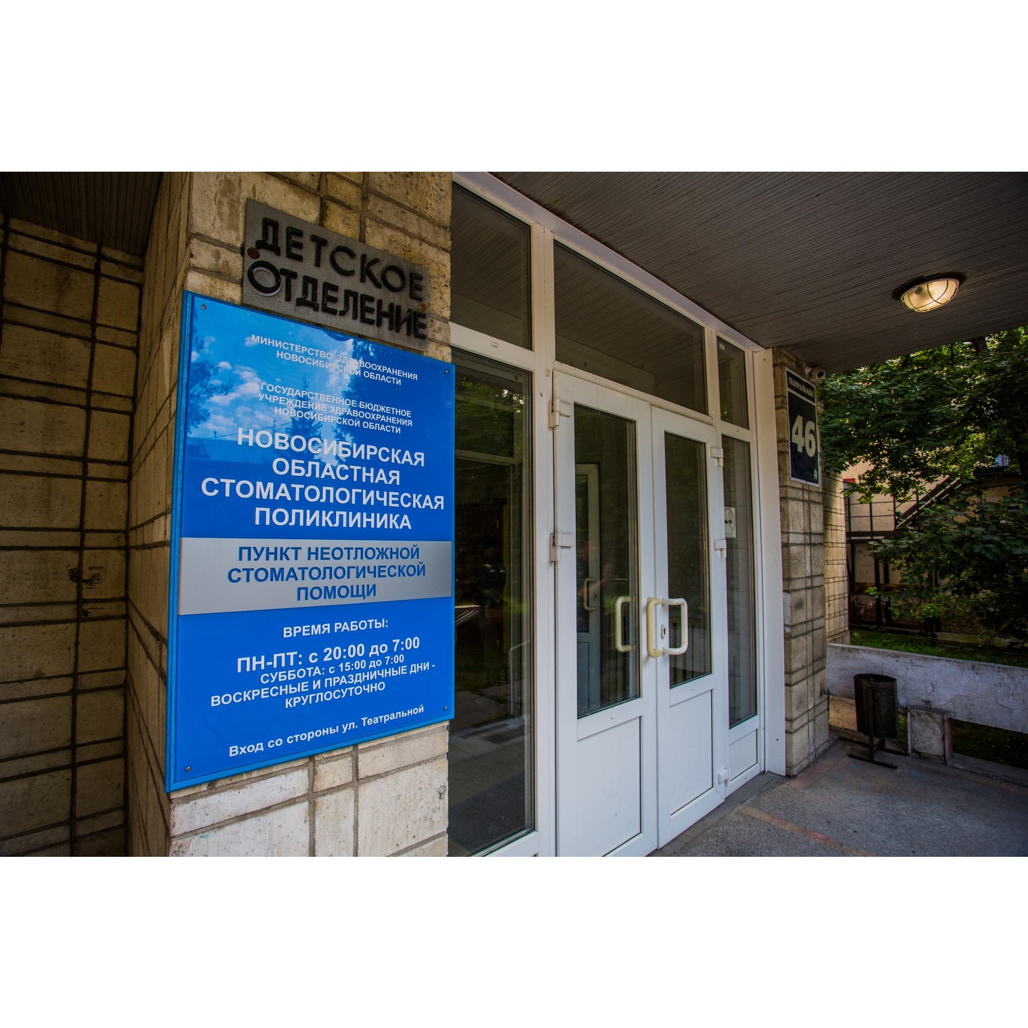Пункт работает при областной стоматологической поликлинике на улице Театральной — он стал первой такой точкой в правобережье Новосибирска