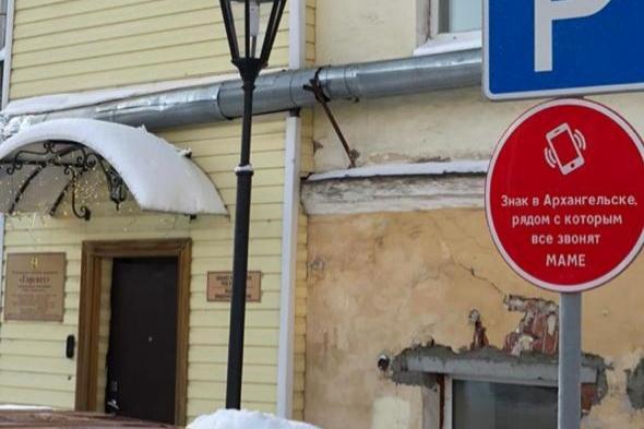 В Архангельске появился дорожный знак с призывом позвонить маме, и таких будет несколько