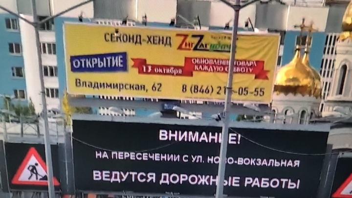 На самарские табло АСУДД начали выводить информацию о дорожных работах
