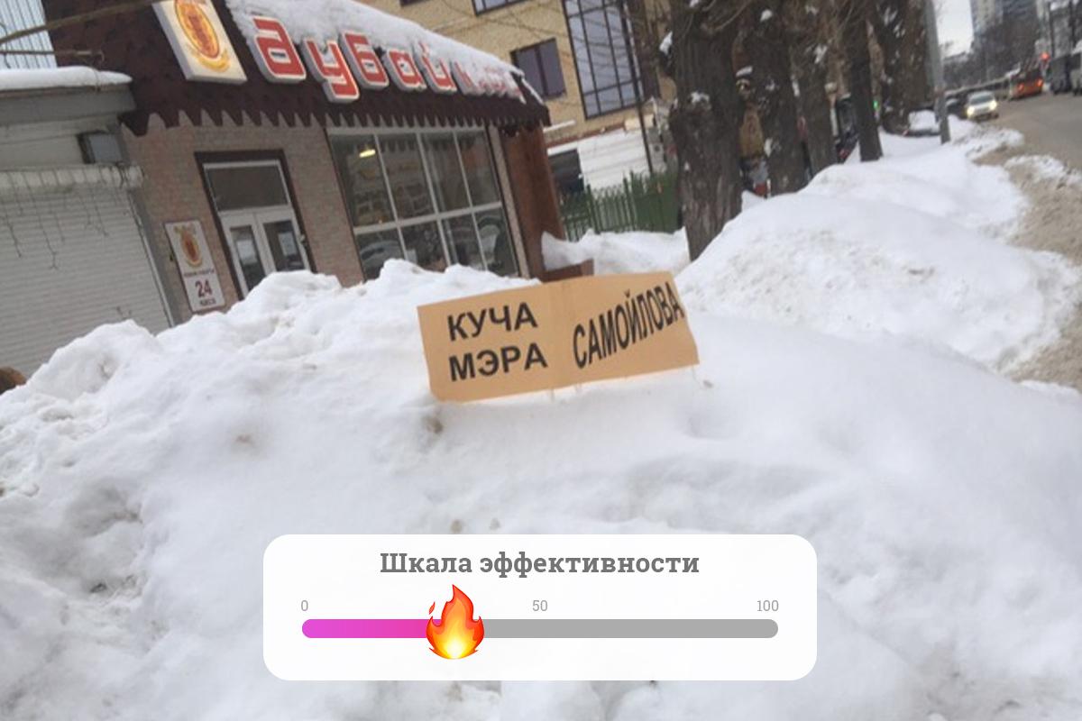Пермяки устали от снега и окучили мэра