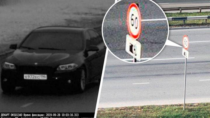 «Это издевательство»: екатеринбуржец получил штраф за превышение скорости, не доехав до знака