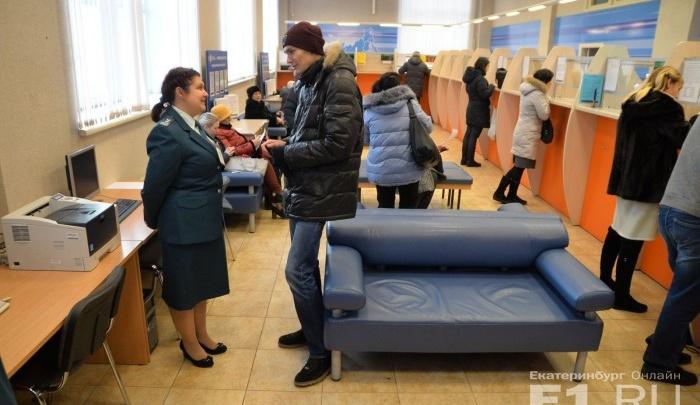 Екатеринбуржцы смогут узнать о своих долгах перед бюджетом