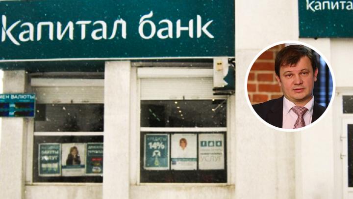 В Ростове экс-председателю правления «Капиталбанка» грозит девять лет тюрьмы