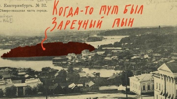 Как рос Екатеринбург: карманный путеводитель, на который собирали деньги всем городом, вышел в свет