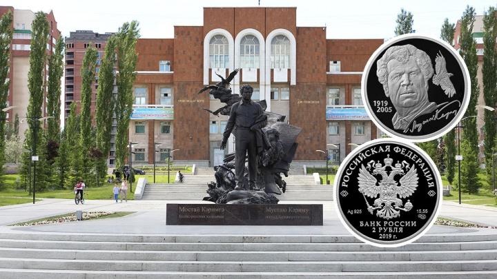 Народному поэту Башкирии Мустаю Кариму посвятили два рубля