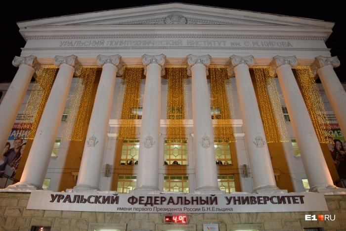 УрФУ каждый год получает субсидии от правительства РФ