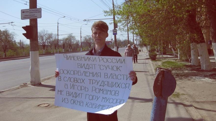 «Не видят мусор даже под своими окнами»: волгоградец провел пикет против «близоруких» чиновников