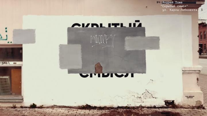Московские искусствоведы провели нескучную видеоэкскурсию по екатеринбургскому стрит-арту