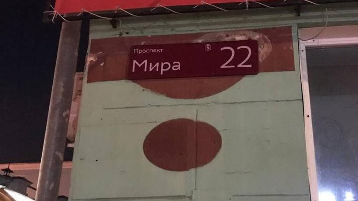 На Мира повесили новые таблички с адресами. От старых остались следы краски