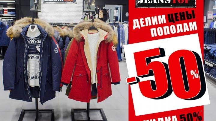 В магазине JeansTop снизили цены вполовину на пять дней