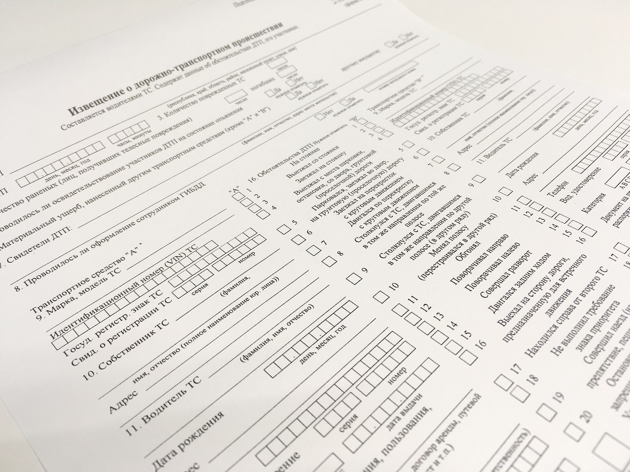 Извещение о ДТП прилагается к полису ОСАГО. Его заполнение достаточно интуитивно. В пункте 17 рисуется схема ДТП, хотя места мало, поэтому схема получается примерной. Каждое из двух извещений заполняется обоими водителями и ими же подписывается.