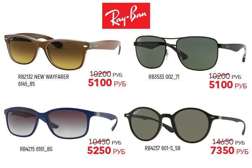 Уникальные цены — отличный повод, чтобы исполнить мечту и наконец приобрести легендарные очки Ray-Ban