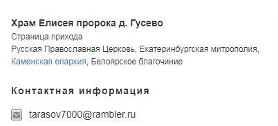 На сайте храма указана почта Тарасова и его номер телефона, который совпадает с телефоном гендиректора ЖК «Есенин»