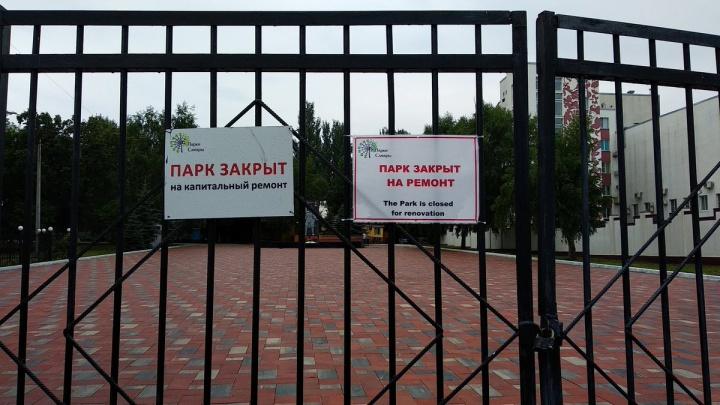 Ущерб на 4,7 миллиона рублей: ревизоры нашли нарушения в оплате ремонта парка Металлургов