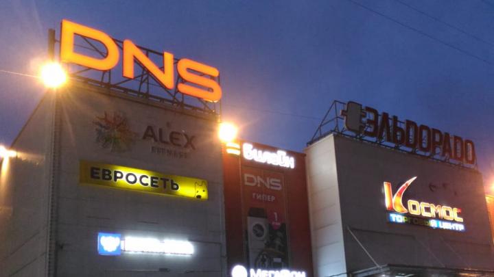 Минус 70 процентов на технику: в Ярославле открывают новый гипермаркет и дарят скидки