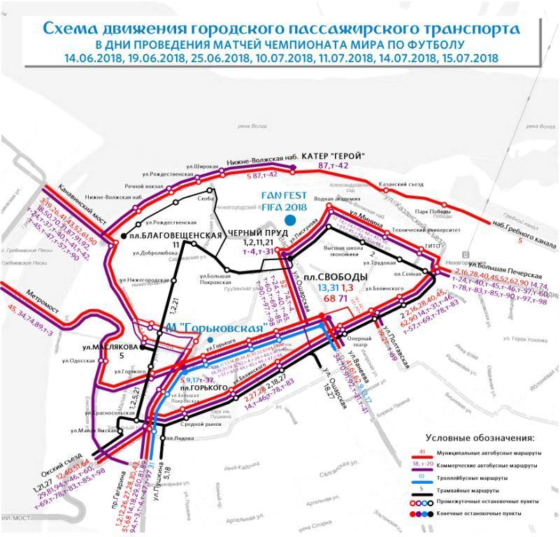 Схема движения в Нижнем Новгороде во время чемпионата мира по футболу (в дни, когда матчи проводятся не у нас)