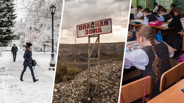 Землетрясение под Искитимом, отстающие школы и дата первых морозов — главное за неделю