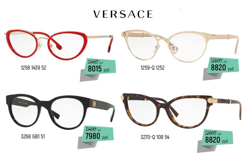 Оправы Versace — выгодная инвестиция в аксессуары благодаря современным формам моделей