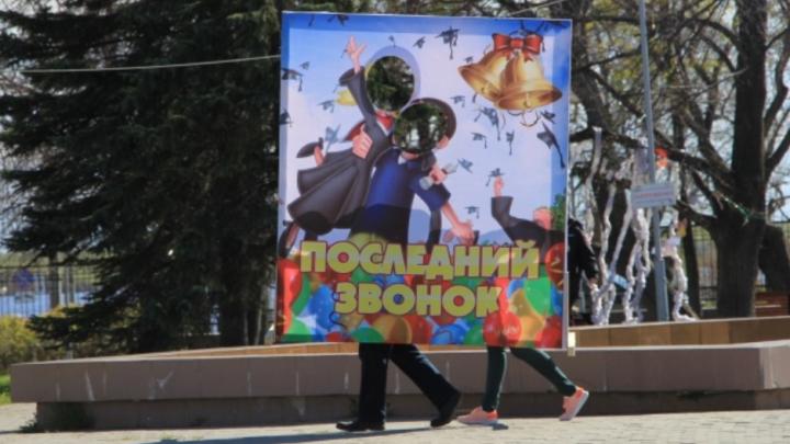 Снова «сухой закон»: власти Архангельска рассказали, когда в 2020 году пройдут последние звонки