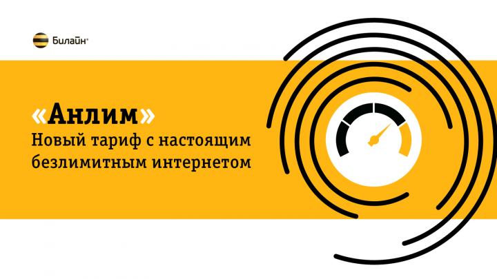 Безлимит возвращается: «Анлим» — тариф с безграничным и честным интернетом от «Билайн»