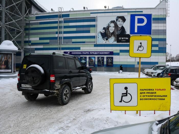 Парковки для инвалидов скоро станут не единственным местом, где автомобили с такой наклейкой будут иметь право на «внеочередную» парковку