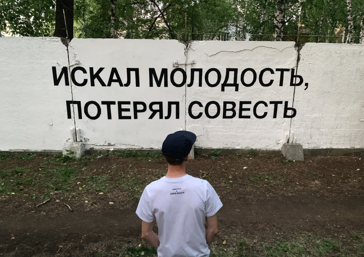 Илья Мозги нарисовал граффити в Зеленой Роще, а его мысль перенесли на футболки