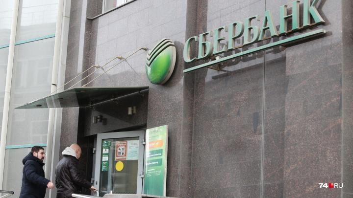 Челябинцы пожаловались на массовые сбои в работе приложения «Сбербанк Онлайн»
