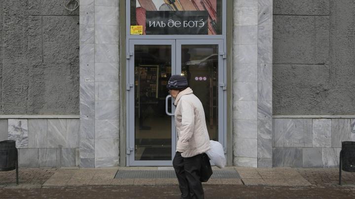 Мало покупателей: в Челябинске закроют магазин известной федеральной сети косметики и парфюмерии