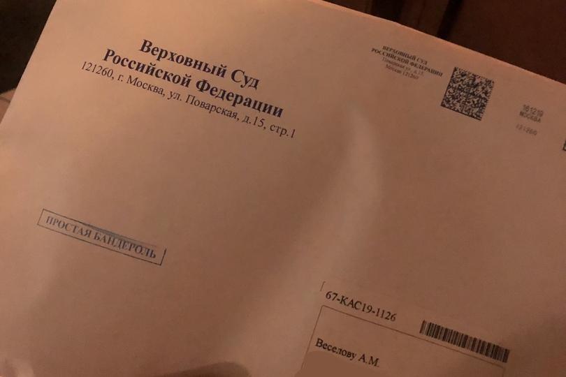 Решение принято было в конце ноября, но именно письмо с отказом пришло на днях