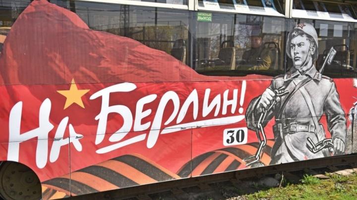 Трамвай на Берлин и задорные шляпки: что украшают атрибутами Победы в российских городах