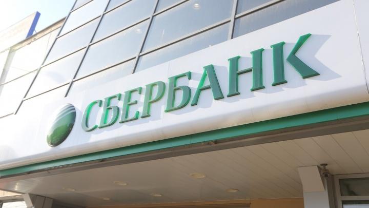 Трехэтажное здание со Сбербанком на Красрабе выставлено на продажу