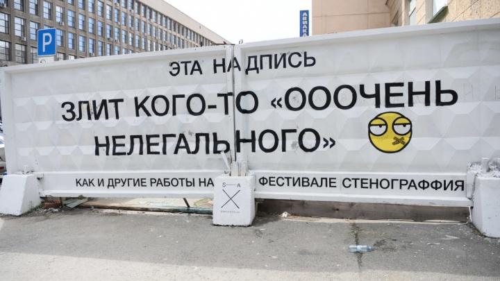 В «Стенограффии» объяснили, как епархия будет согласовывать работы фестиваля