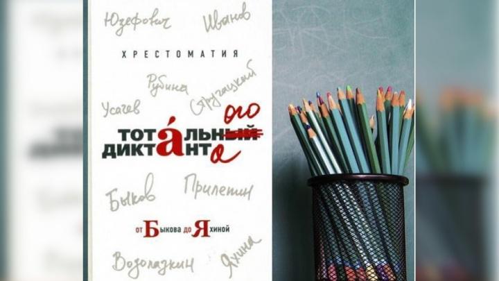 В Новосибирске издали книгу «Тотального диктанта»