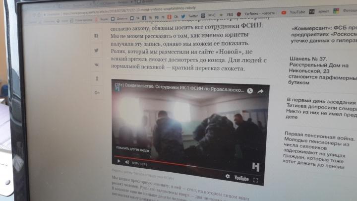 Видео с пытками в ярославской колонии отправят в европейский суд по правам человека