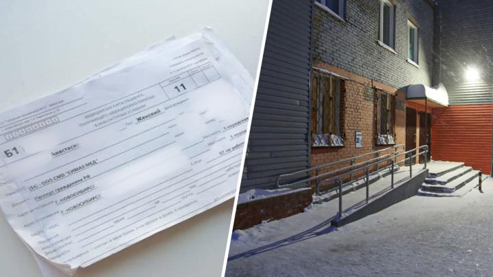 Минздрав потребовал экспертизу после истории о найденной в снегу медкарточке с поддельными осмотрами