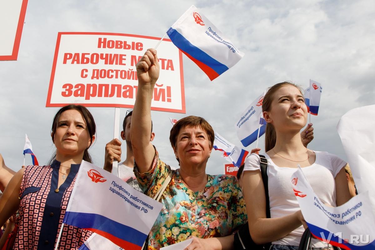 Волгоградцы провели митинг с десятками флагов и транспарантов