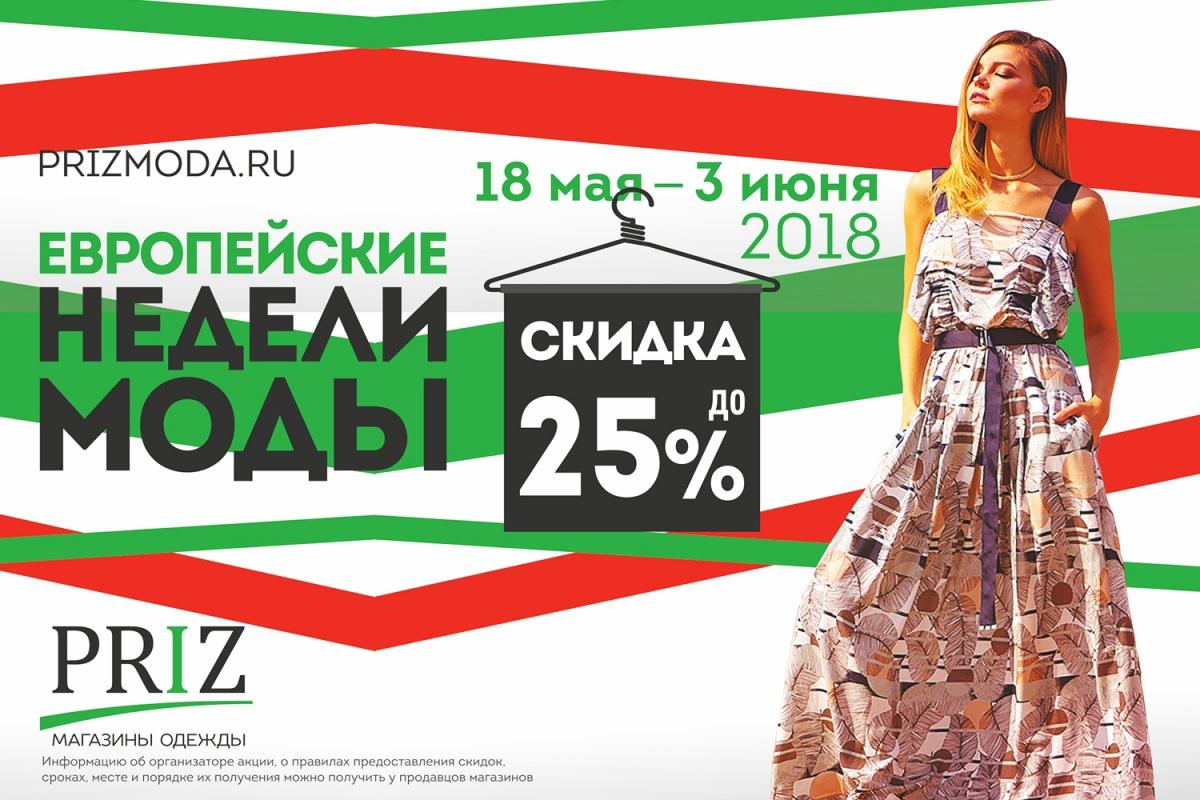 9b9bcca5b89be Россиянки покупают брендовую одежду со скидками на «Европейских неделях моды »
