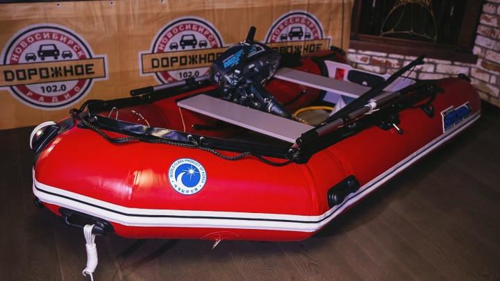 «Дорожное радио» отдаст моторную лодку первому дозвонившемуся новосибирцу