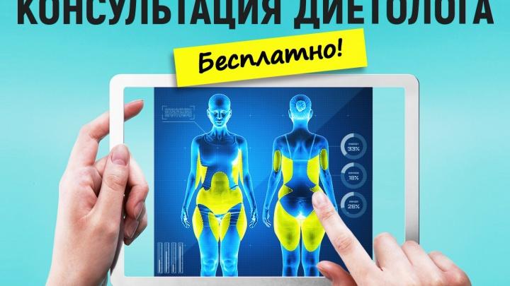 Диетологи бесплатно проконсультируют женщин с избыточным весом