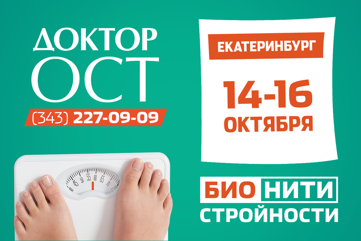 В Екатеринбурге установить бионити стройности можно будет только с 14 по 16 октября 2019 года