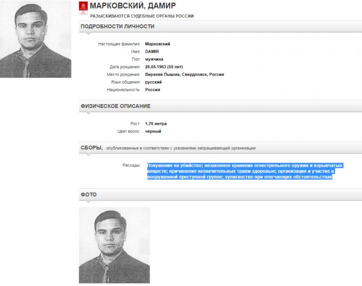 Силовики считают Дамира Марковского создателем боевого крыла уралмашевской группировки
