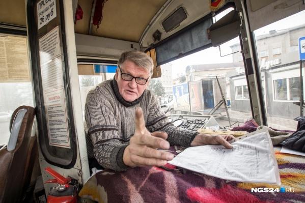 Водитель красноярской маршрутки Андрей
